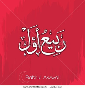 BULAN ISLAM 1439H