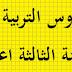 مقرر دروس التربية الإسلامية الثالثة اعدادي الدورة الثانية