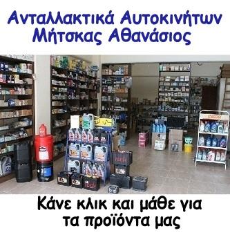 ΑΝΤΑΛΛΑΚΤΙΚΑ ΑΥΤΟΚΙΝΗΤΩΝ