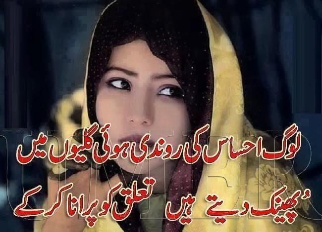 ... & Calendar 2014: Sad poetry image Designed girls urdu poetry