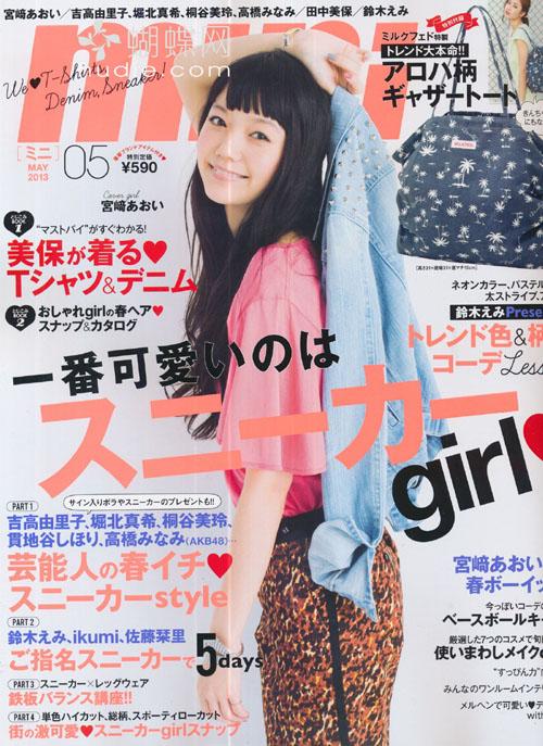 mini (ミニ) May 2013 Aoi Miyazaki 宮崎あおい
