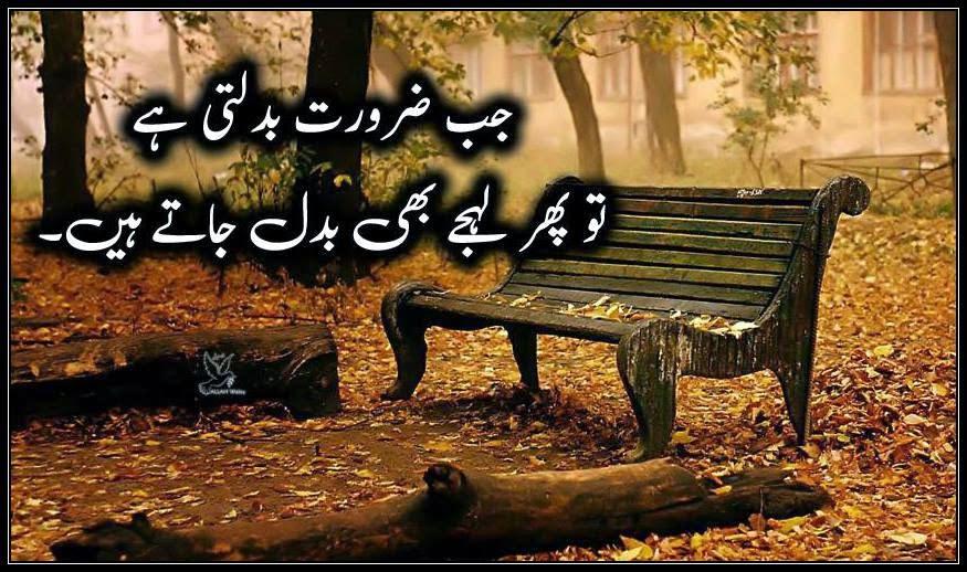 Jab zarorat badlti hy    sad urdu poetry   fb poetry   dardetanhadil.tk