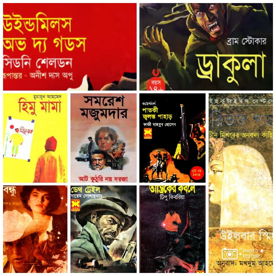 MORE FREE BANGLA EBOOK/PDF
