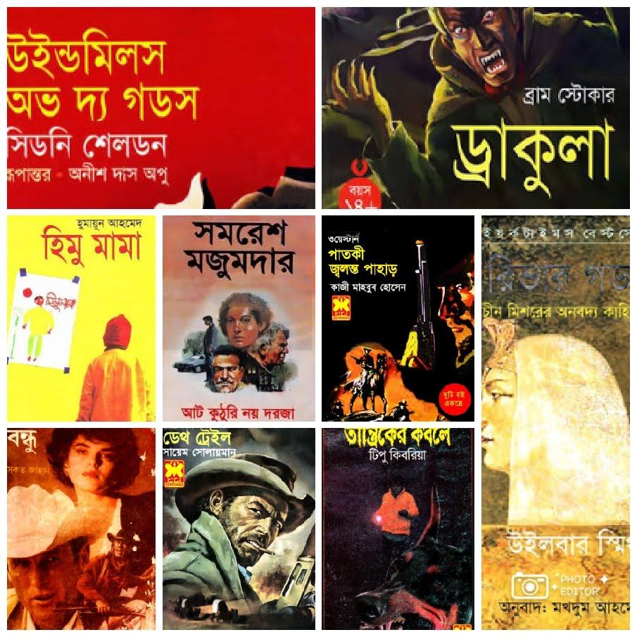 MORE FREE BANGLA EBOOK/PDF