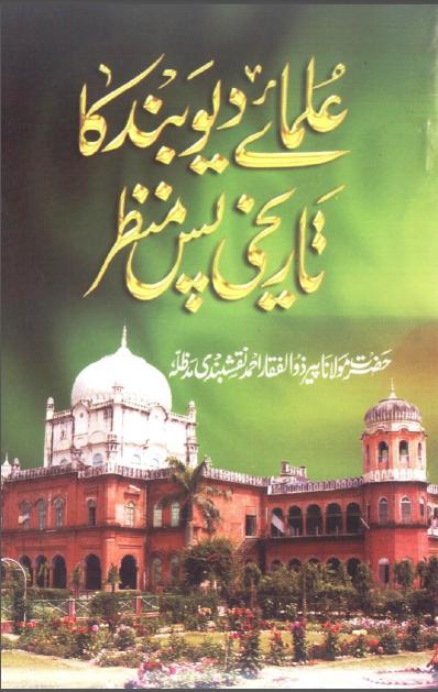 Ulmaay DeoBand Ka Tarekhi Pas Manzar By Zulfiqar Ahmad - Deoband Books