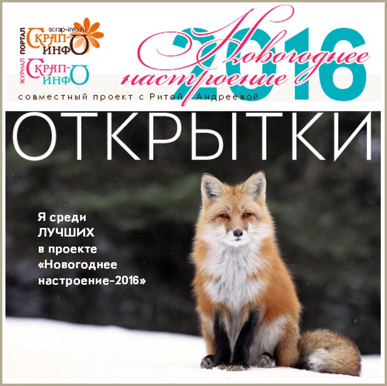 Новогоднее настроение - 2016 - ТОП 3-ий этап