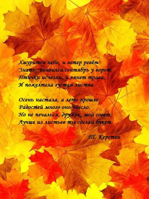 стихи про сентябрь картинки