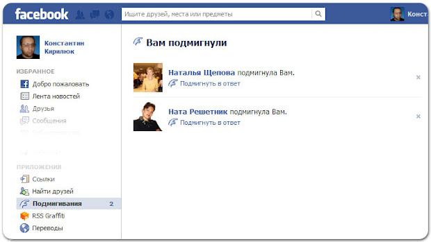Страница Вам подмигнули на Facebook