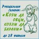 козы-овцы