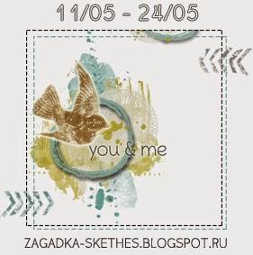 http://zagadka-skethes.blogspot.ru/2015/05/68.html