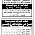 وظائف خالية من أهرام الجمعة 3/5/2014 الجزء الثانى