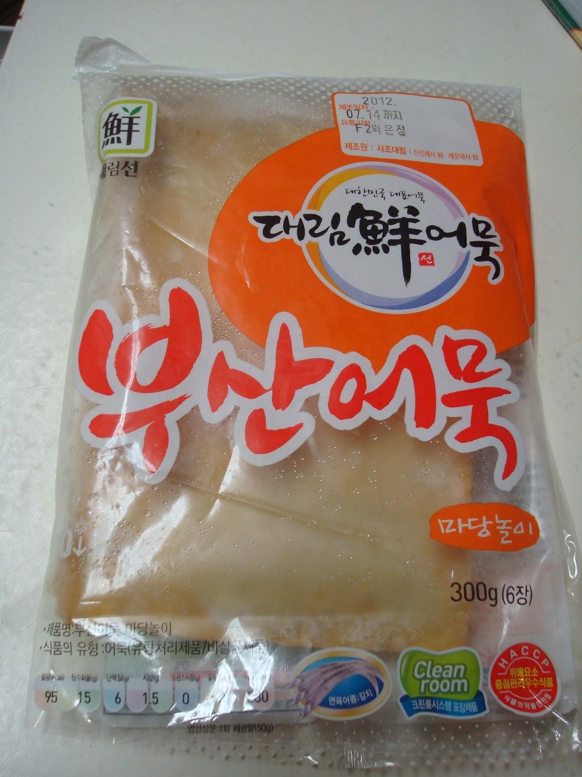 Laid back meals korean stir fry fish cake for Korean fish cake