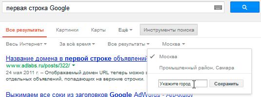 поменять регион в Гугле