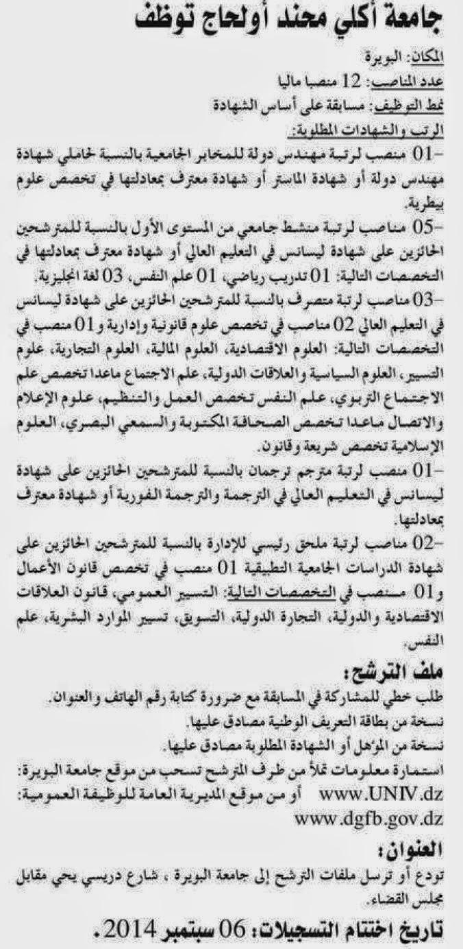 إعلان توظيف بجامعة آكلي  محند اولحاج البويرة أوت 2014