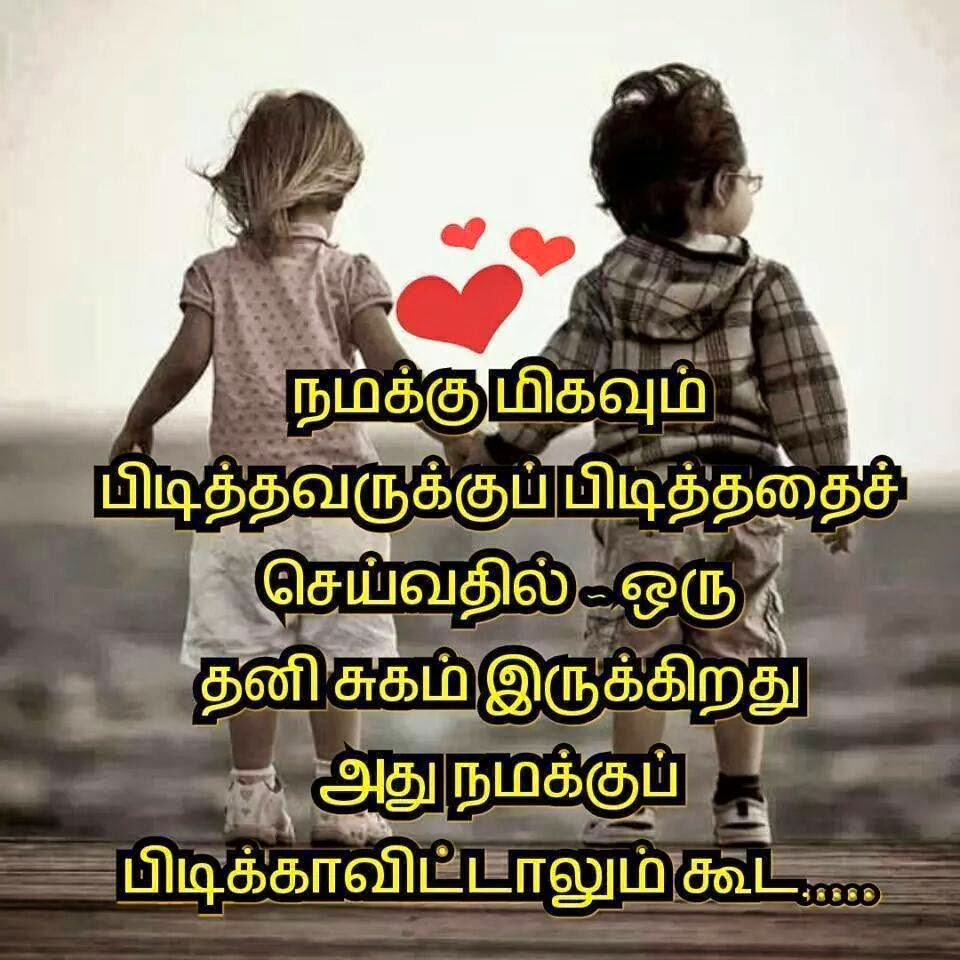 Related to fb Tamil Photo Comments | Tamil Facebook photo comments