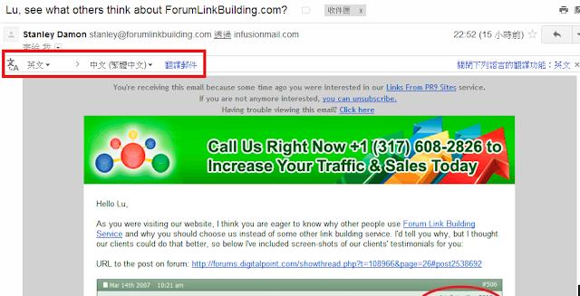 Gmail中加入自動語言翻譯的功能