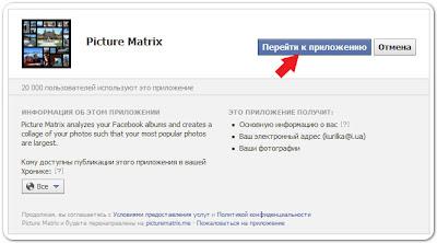 страница открытия доступа приложению Picture matrix в социальной сети Facebook