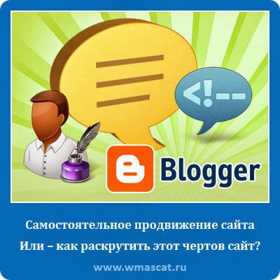 Как Вам выделить комментарии автора блога в Blogger?