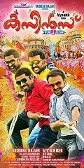 Watch Cousins (2014) DVDScr Malayalam Full Movie Watch Online Free Download