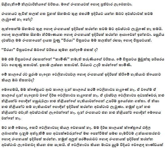 Wedding Anjula Rajapaksha Latest Gossip News