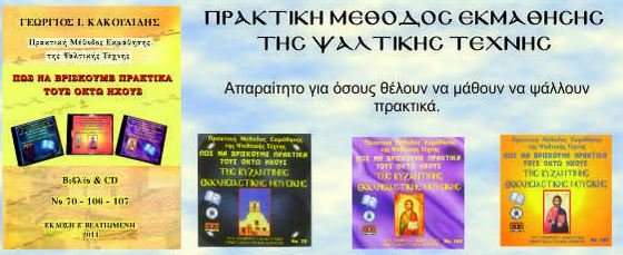 ΠΡΑΚΤΙΚΗ ΜΕΔΟΘΟΣ ΒΥΖΑΝΤΙΝΗΣ ΜΟΥΣΙΚΗΣ