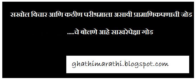 puneri marathi ukhane6