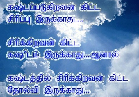 Attitude / Success Quotes in Tamil