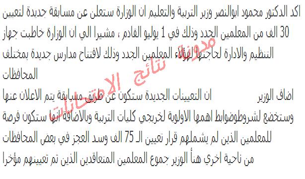 اخر اخبار مسابقة وزارة التربيه والتعليم لتعيين مدرسين/معلمين خلال شهر يوليو 2014