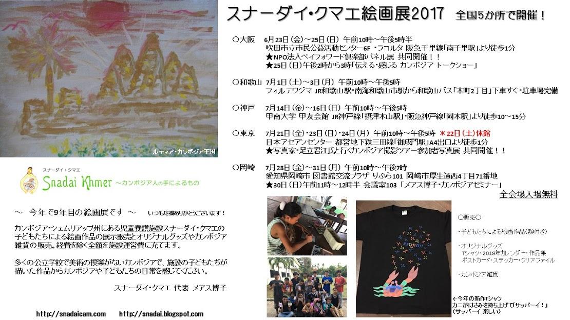 2017絵画展情報