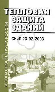 СНиП 23-02-2003 Тепловая защита зданий