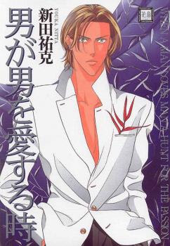 When a Man Loves a Man Manga