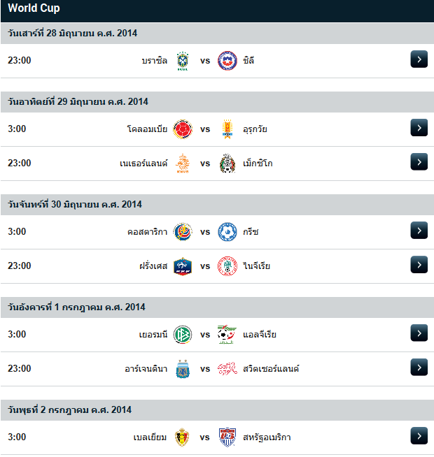 screenshot-www+goal+com+2014-06-27+09-36-27.png