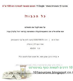 הודעה על זכאות לתשלום מהאתר oogle