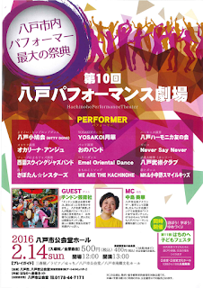 Hachinohe Performance Theater 2016 poster  第10回八戸パフォーマンス劇場 ポスター