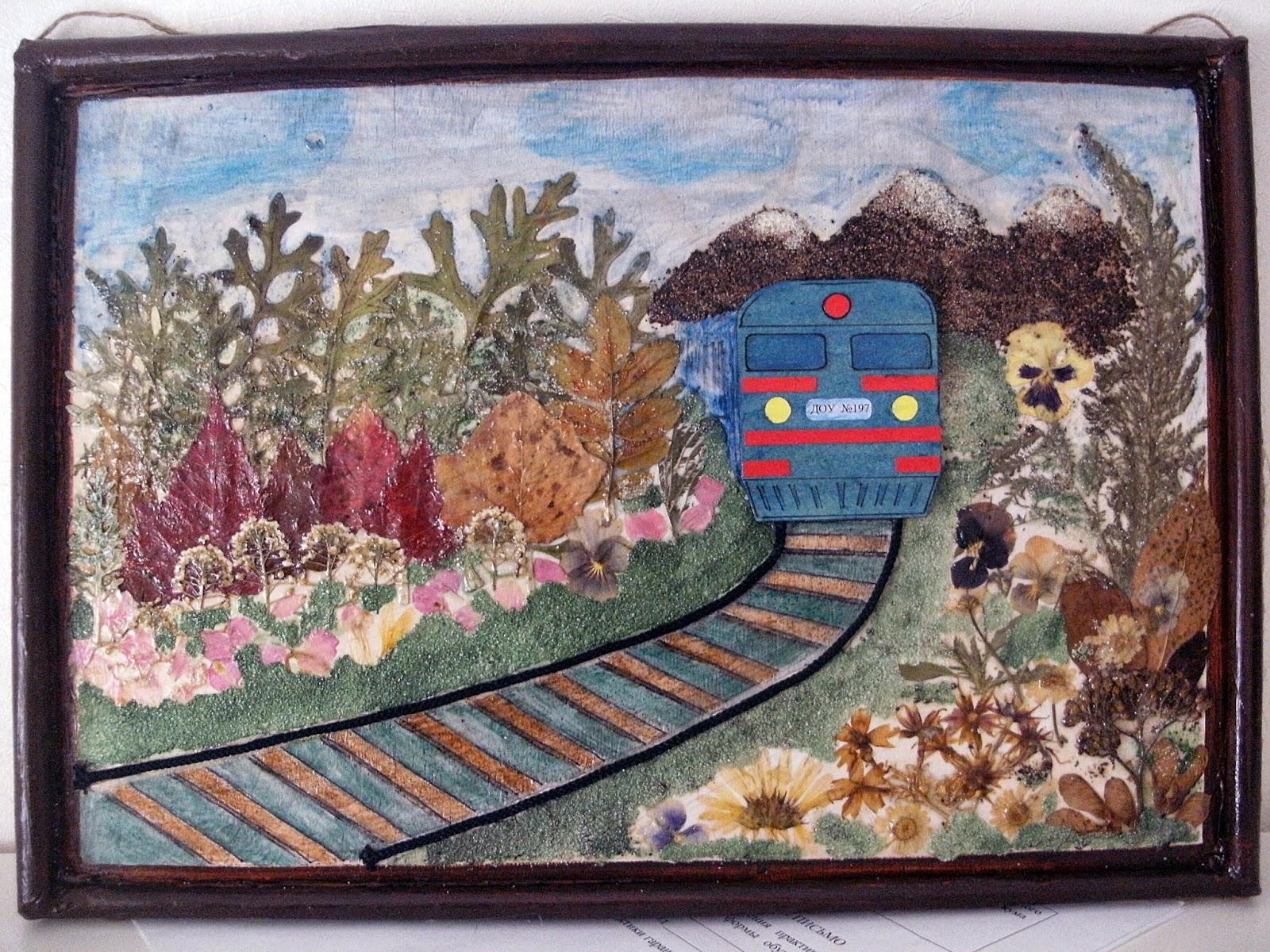 Поделки по железной дороге 46