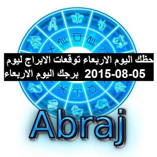 حظك اليوم الاربعاء توقعات الابراج ليوم 05-08-2015  برجك اليوم الاربعاء