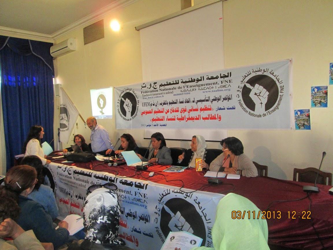 الجامعة الوطنية للتعليم تطالب بإقرار نظام تعليمي خال من العنف يضمن كرامة نساء ورجال التعليم