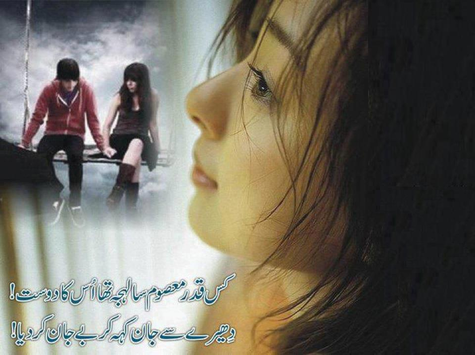 Romantic Shayari Pyar http://poetryfree.blogspot.com/2012/08/romantic-poetry-shayari-urdu-written_24.html