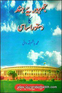 Jamhuriat e Hind Ka Dastoor e Asasi, جمہوریت ہند کا دستور اساسی