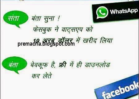 Funny image whatsapp facebook wallpaper gf bf hindi marathi english new fresh latest