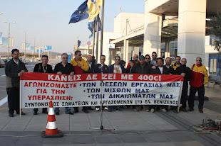 Συγκέντρωση 29 Μάρτη 2012