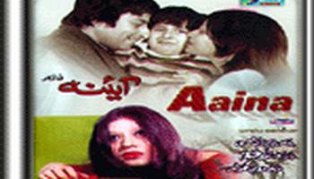 Aaina Pakistani Movie Online