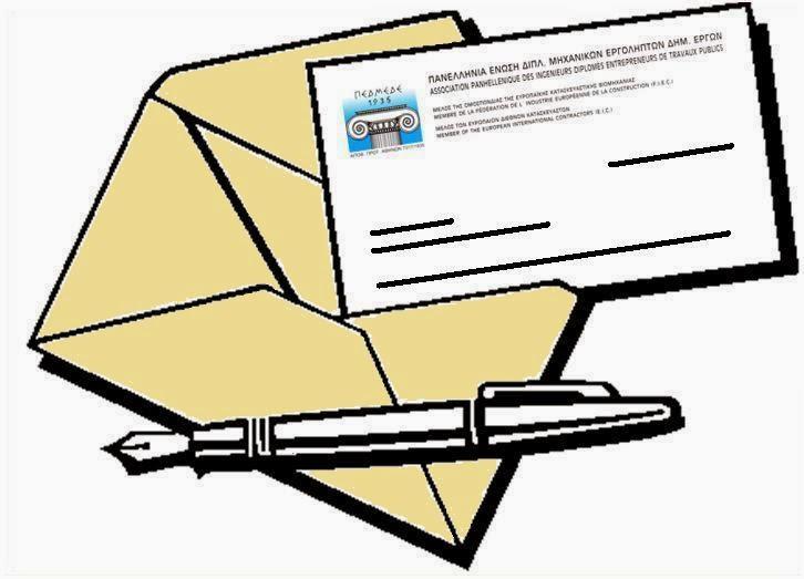 Επιστολή προς τους γονείς και κηδεμόνες