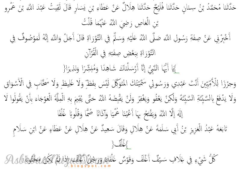 quran surat al ahzab ayat 45