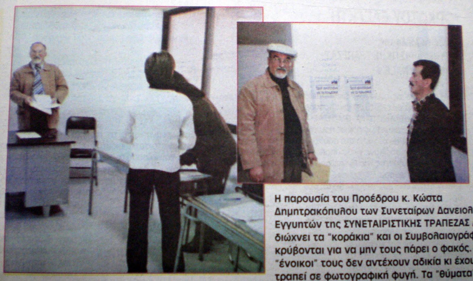 """Ο Δημητρακόπουλος διώχνει τα """"κοράκια""""...2000"""