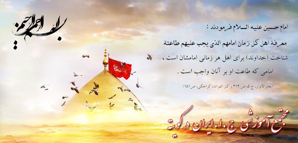 مجتمع آموزشی ج .ا .ایران در کویته