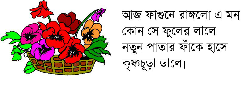 bangla sms kobita