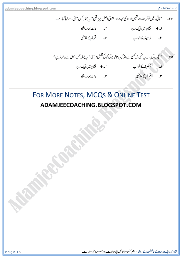 cheen-main-ek-din-urdu-kay-talibilmon-kay-sath-mcqs-urdu-10th