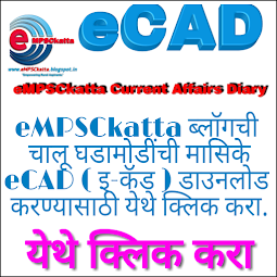 Download eCAD Magazine