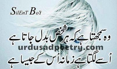 Wo Samjhta Hai K